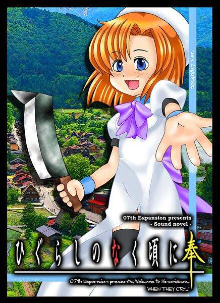 8年ぶりの新作ゲーム! 竜騎士07が語る『ひぐらしのなく頃に 奉』制作の理由とは?