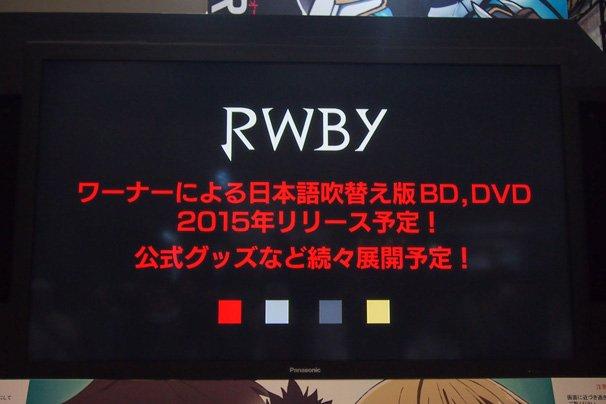 『RWBY』吹き替えパッケージ化 / 西館・企業ブースNo.343、ワーナーブースにて