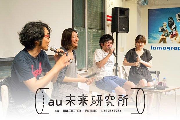 アイドルから見るスマホの未来! au未来研究所キックオフイベントをレポ