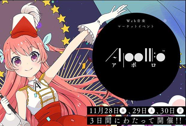 即売会史上初!? pixivがWeb上で同人音楽即売会「APOLLO」開催