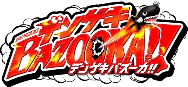 毎号3DS用オリジナルゲーム付! ゲーム総合誌「デンゲキバズーカ!!」創刊