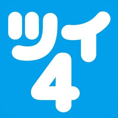毎日更新のマンガプロジェクト「ツイ4」にシュールすぎる新連載陣が参戦!