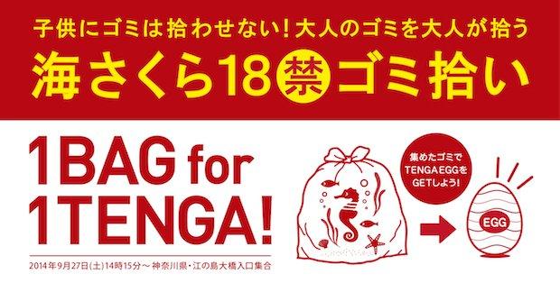 ゴミを集めてTENGAをゲット! 江の島で大人向け「18禁ゴミ拾い」開催