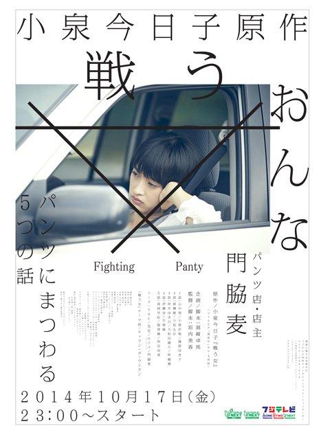 小泉今日子が綴るパンツにまつわる物語をドラマ化! 『戦う女』放送決定