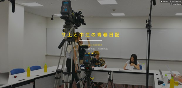 【詳細判明】東京女子流・中江友梨×サイプレス上野 謎企画「青春日記」始動