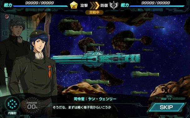 和製スペースオペラの最高峰『銀河英雄伝説』がブラウザゲームに!