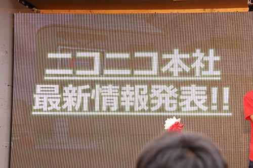 新『ニコニコ本社』が10月25日池袋にグランドオープン! オープン記念イベントには人気ニコニコユーザーも来店!