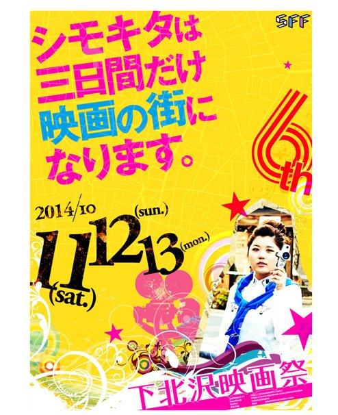 「第六回下北沢映画祭」