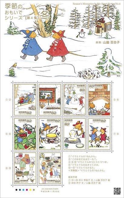 「ぐりとぐら」シリーズの特殊切手が登場! 限定140万セット