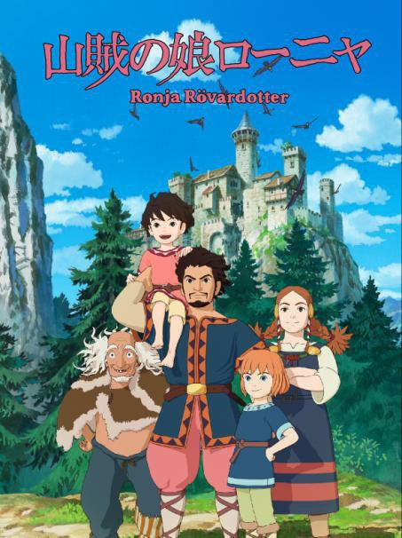 ジブリ宮崎吾朗の初TVアニメ「山賊の娘ローニャ」ニコ生でWeb最速上映