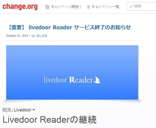 『livedoor Reader』がついに終了 サービス継続の嘆願始まる