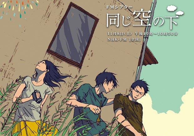 劇場版『空の境界』脚本家が、原発事故から3年の福島を描くラジオドラマ