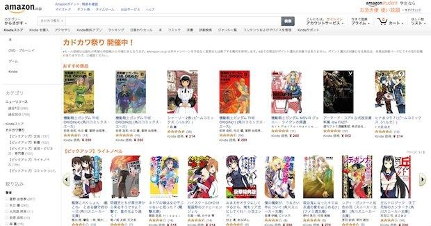 Kindle角川祭りが激アツ! 200円台セールの秋アニメ原作まとめ