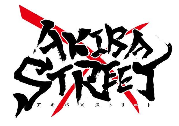 世界初のアニソンダンスバトル全国大会! 「アキバ×ストリート」開催決定