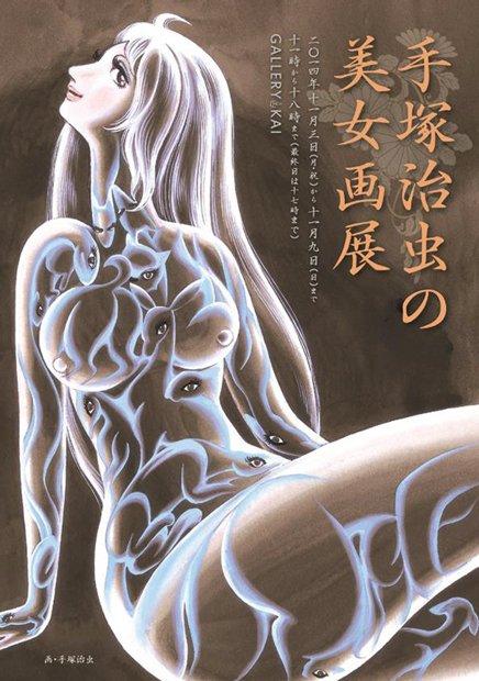 マンガの神様が描くエ口スな美女を展示 「手塚治虫の美女画展」開催