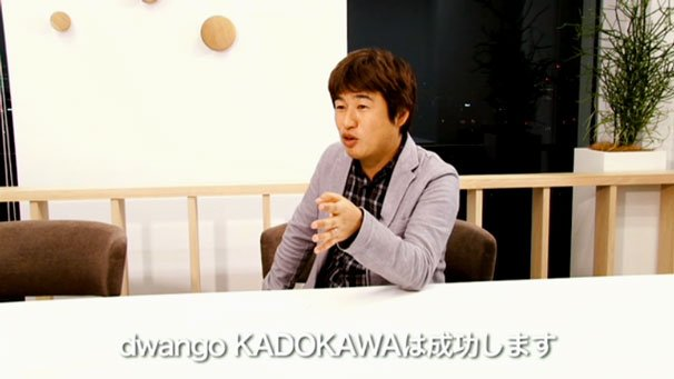 「KADOKAWA・DWANGOは成功します。」と明言する川上量生さん