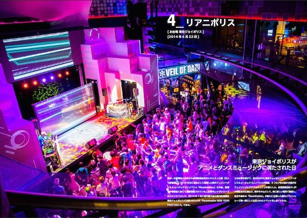 アニメ×ダンスミュージックDJイベント「リアニポリス」 / (C) オトカルチャー