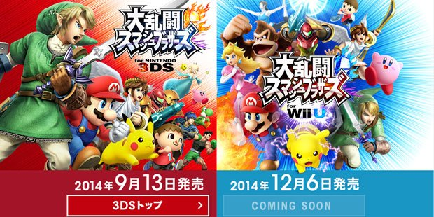 Wii U版「スマブラ」発売日は12月6日! ゲーム連動型フィギュアも発売