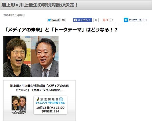 池上彰と川上量生がメディアの未来について生トーク! ニコ生で中継