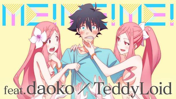 アニメ見本市3弾はTeddyLoid x daoko x スタジオカラーのアニメMV