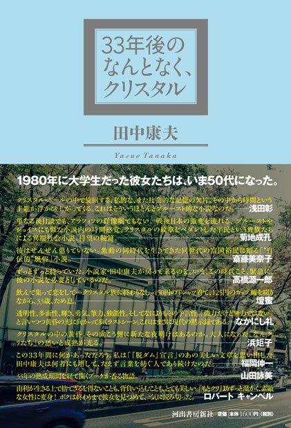 田中康夫『なんとなく、クリスタル』から33年後を描く新作刊行