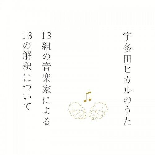 陽水・岡村ちゃん・あゆが宇多田ヒカルを歌う! カバーアルバム参加アーティスト解禁