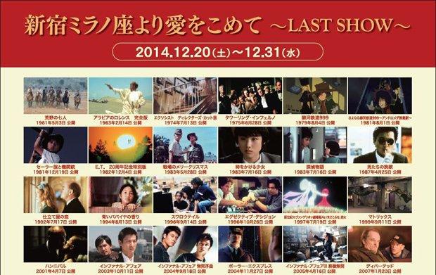 新宿ミラノ座より愛を込めて 閉館イベントで『エヴァ』旧劇場版上映