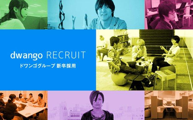 ドワンゴ、新卒入社で受験料3,000円を徴収 前回は期待通りの結果