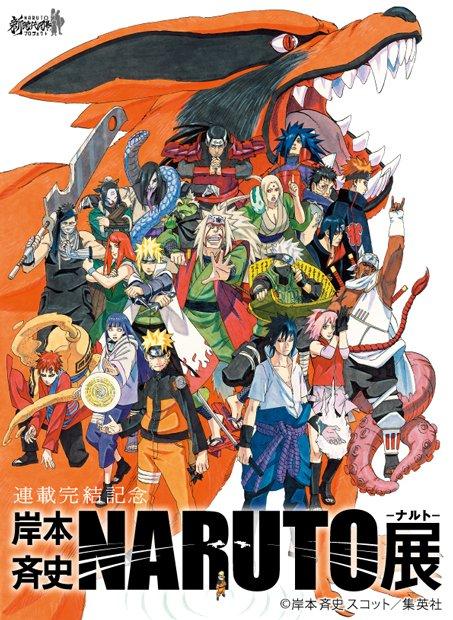 『NARUTO展』公式サイトで歴代キャラ集合イラスト公開