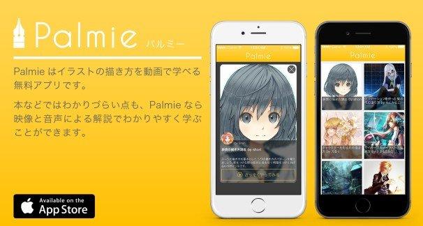 全レッスン無料! イラストの描き方を動画で学べる「Palmie」とは?