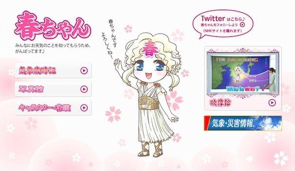 春ちゃん(画像はNHK公式サイトのスクリーンショット)/(C)NHK(Japan Broadcasting Corporation) All rights reserved.