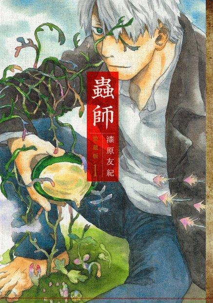 『蟲師』舞台化が決定 長濱監督が原案、アニメ版声優陣が出演