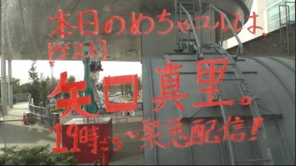 矢口真里がニコ生出演! めちゃイケメンバーと「ミヤネ屋」パロディ