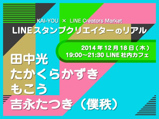 LINEクリエイターズスタンプの真髄とは? KAI-YOU × LINE Creators Marketで特別イベント