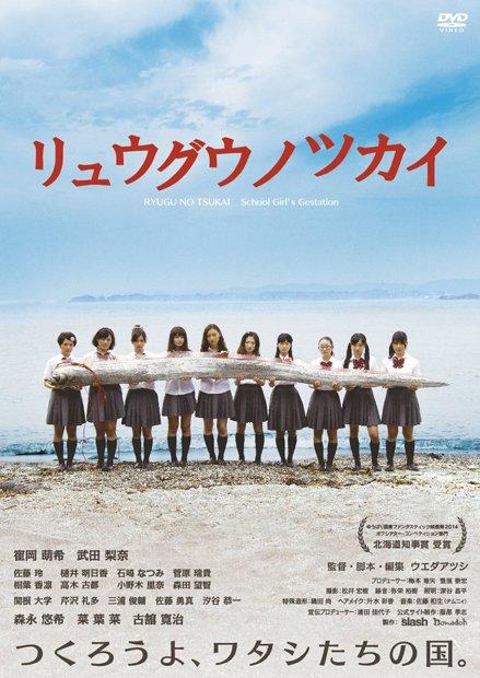 JKの集団妊娠を描いた映画『リュウグウノツカイ』配信&DVD化決定!