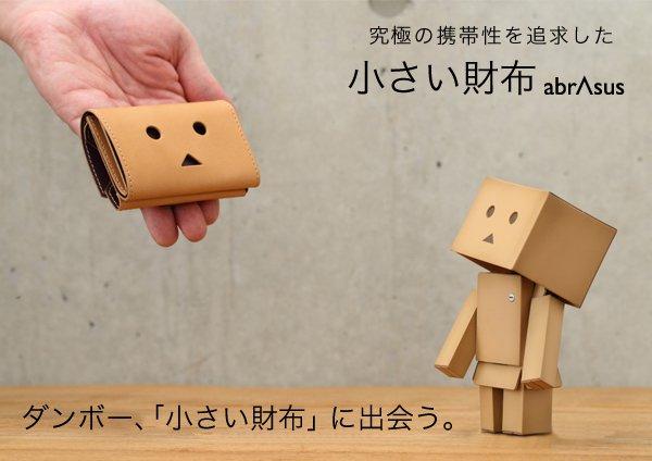 「小さい財布 abrAsus ダンボーVer.」/(C)KIYOHIKO AZUMA/YOTUBA SUTAZIO