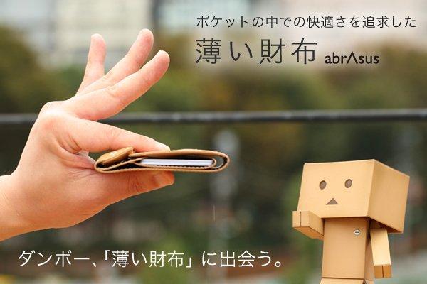 「薄い財布 abrAsus ダンボーVer.」/(C)KIYOHIKO AZUMA/YOTUBA SUTAZIO