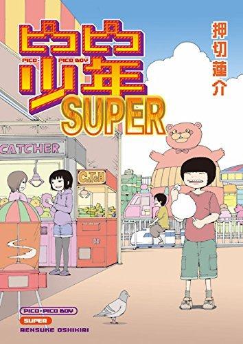 単行本「ピコピコ少年SUPER」