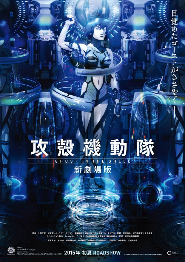 『攻殻機動隊 新劇場版』は2015年初夏公開 『ARISE』TVシリーズも決定