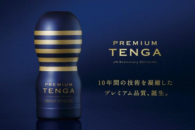 TENGA10周年記念! 最高品質のプレミアム版を限定発売