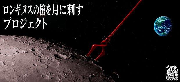 ガチで「ロンギヌスの槍を月に刺す」 エヴァの胸アツすぎる企画始動