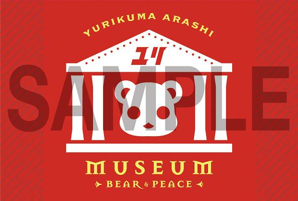 アニメ『ユリ熊嵐』のかわいすぎるクマグッズ続々! 特設ミュージアムも