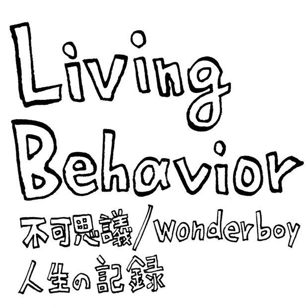上映イベント決定!  孤高のラッパー 不可思議/wonderboy記録映画