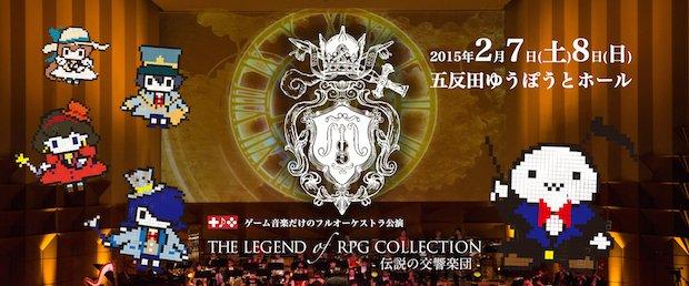 RPG名曲のフルオ—ケストラ公演!ゲストにポケモン開発陣参戦