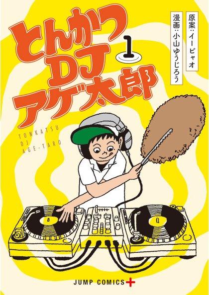 話題のWeb漫画『とんかつDJアゲ太郎』作者がラジオ番組出演!