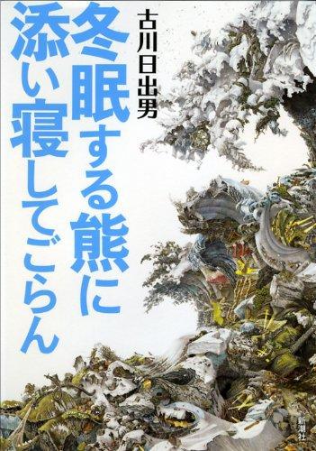 岸田國士戯曲賞に、古川日出男や範宙遊泳作品がノミネート