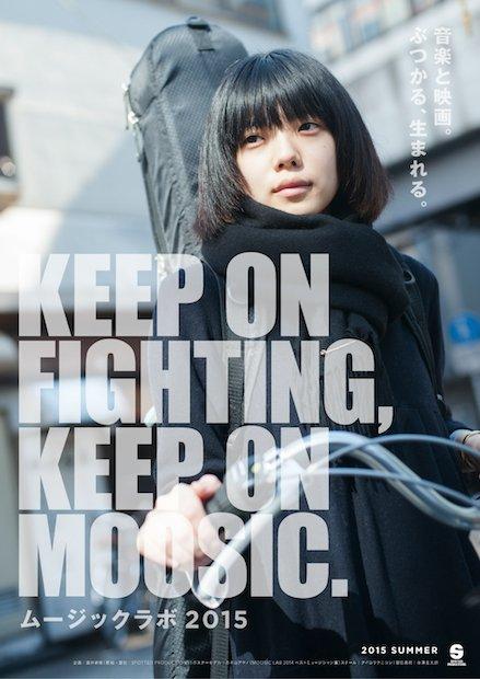 音楽×映画の祭典「MOOSIC LAB」開催! 禁断の多数決、せのしすたぁ