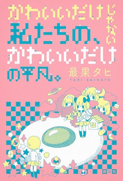 最果タヒが初の小説本! ネットの魔法少女とドルヲタの友情を描く