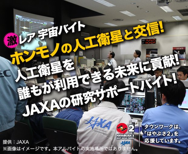 未経験OK! JAXAが衛星と交信する激レアな宇宙バイトを募集