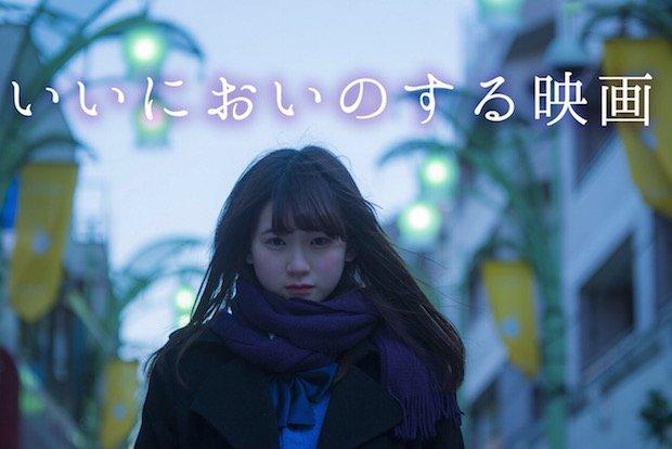Vampillia『いいにおいのする映画』主演にミスiDグランプリ金子理江